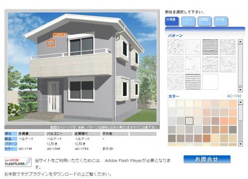 住宅エスケー化研の塗り替えシミュレーション