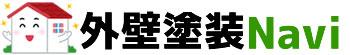 外壁塗装Navi ~塗り替え時期・相場は?~
