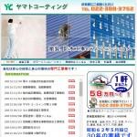 仙台市の外壁塗装業者(ヤマトコーティング)